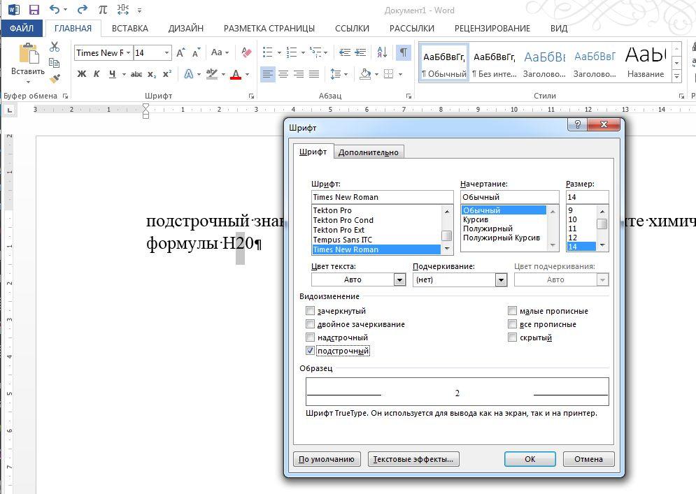 Надстрочные и подстрочные знаки.В текстовом редакторе Word можно отформатировать символы в том числе и для научных текстов