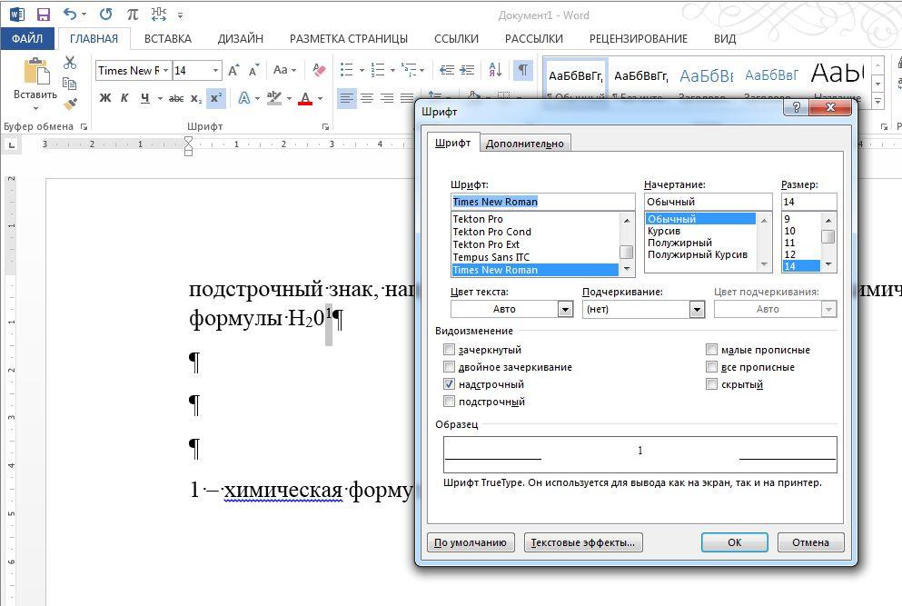 Как использовать надстрочные и подстрочные знаки в текстовом редакторе Word