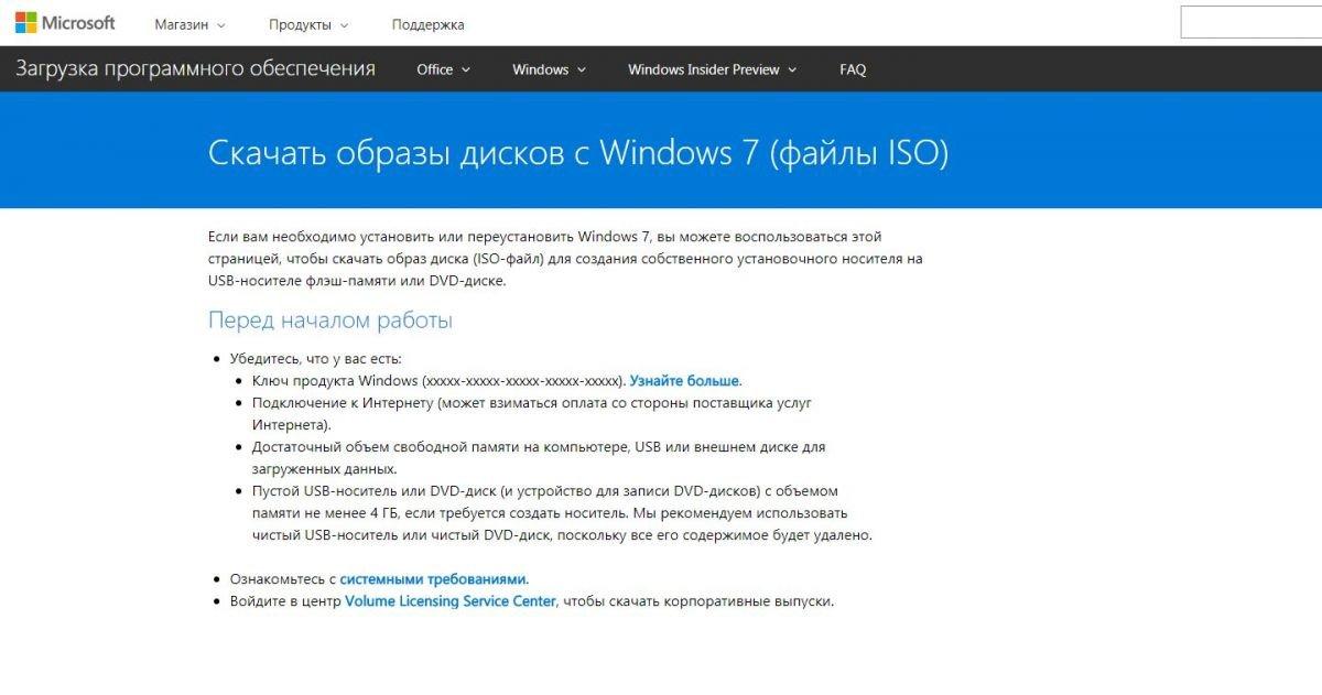 Если у вас есть действующий ключ продукта, вы можете загрузить образ Windows 7 напрямую с сайта Microsoft
