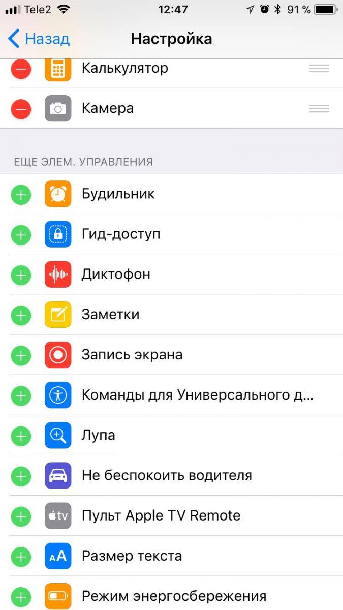 9 скрытых функций iOS 11