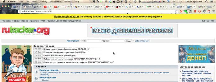 RuTracker и другие запрещенные сайты навсегда исчезнут из выдачи поисковиков