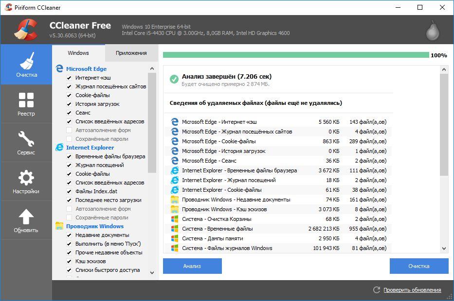 Очистка реестра с помощью CCleaner Бесплатная программа найдет ошибки в базе данных реестра Windows и устранит их