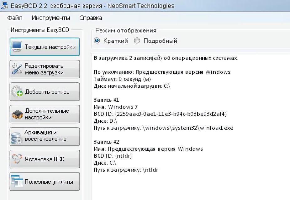 Бережный уход: утилиты для анализа и восстановления Windows