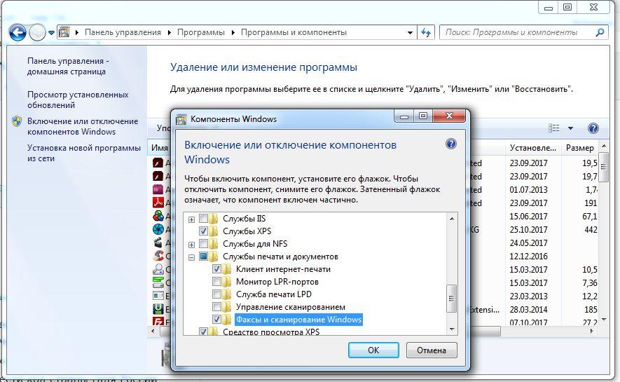 Как отправить факс из Outlook письмом без вложений