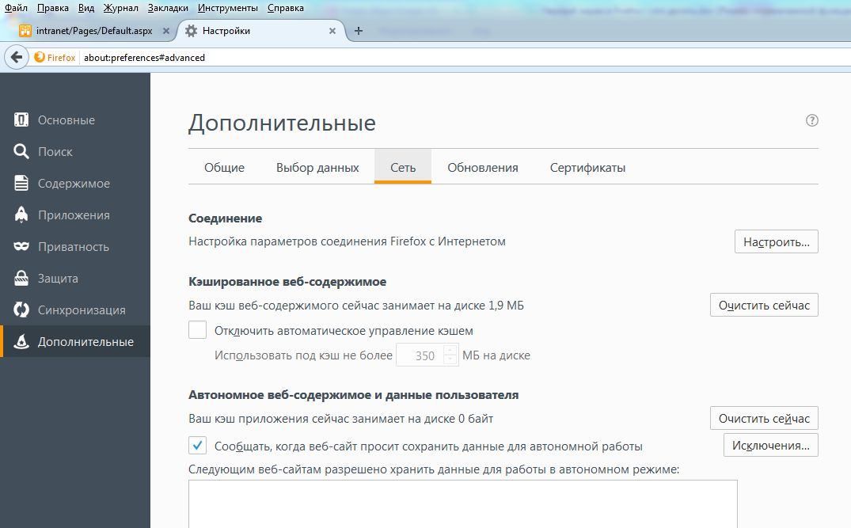 Как решить проблему черного экрана в Firefox