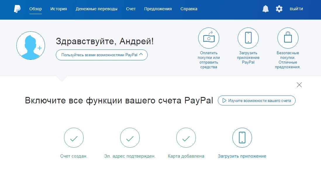 Что такое PayPal? Объясняем по-простому