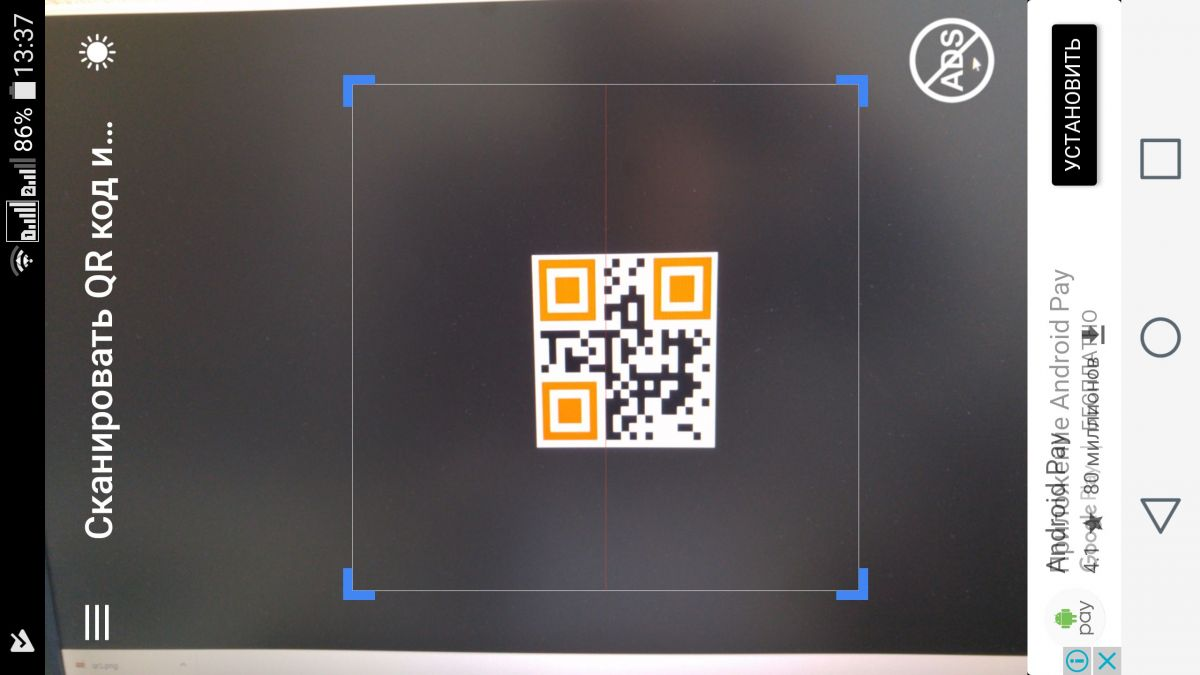 Расшифровываем QR-код без сканера – как это делается