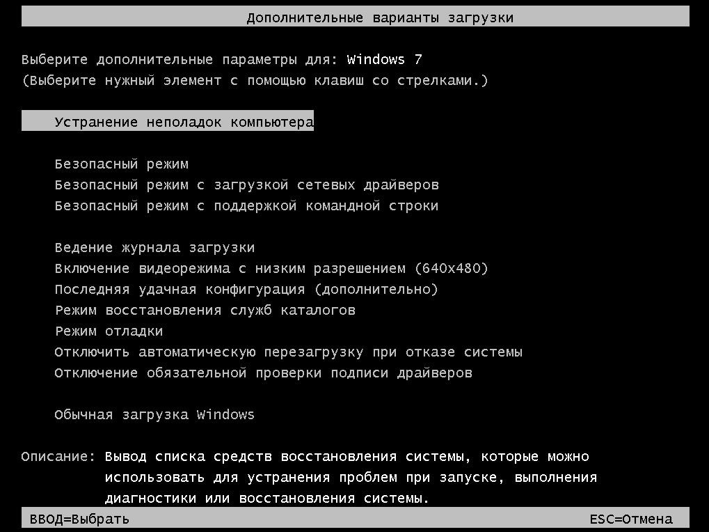Как починить Windows, если она не загружается