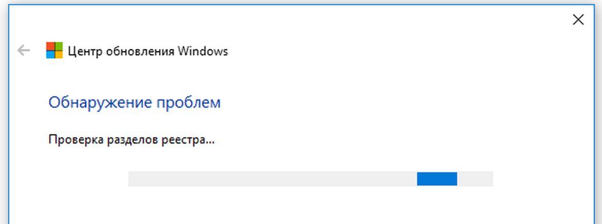 Выявляем и исправляем ошибки в обновлениях Windows
