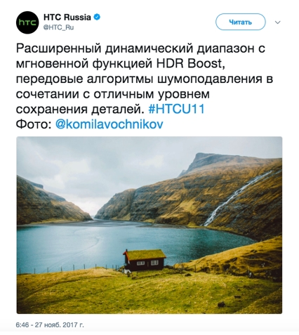 HTC обманула россиян при рекламе смартфона U11