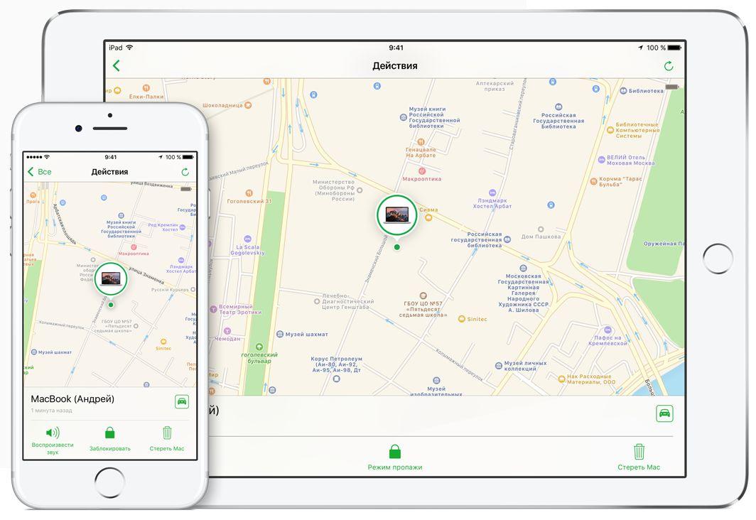 Определяем местоположение своего iPhone: это можно сделать бесплатно