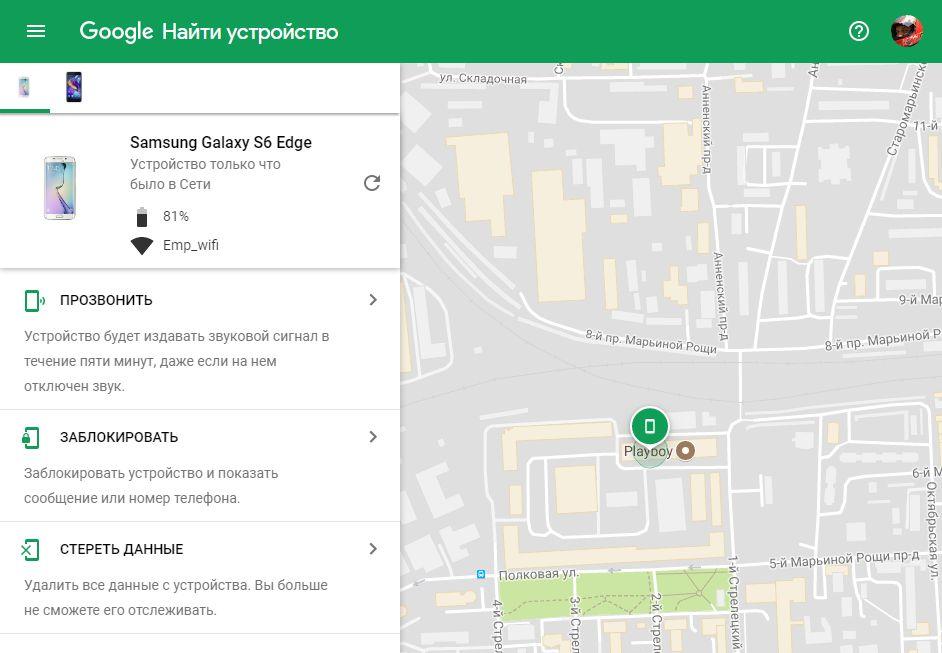 Как определить местоположение Android-телефона