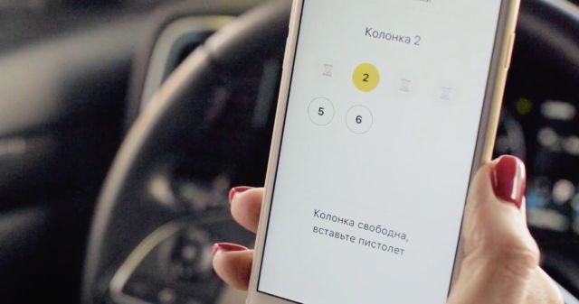«Яндекс» позволит оплатить заправку, не выходя из машины