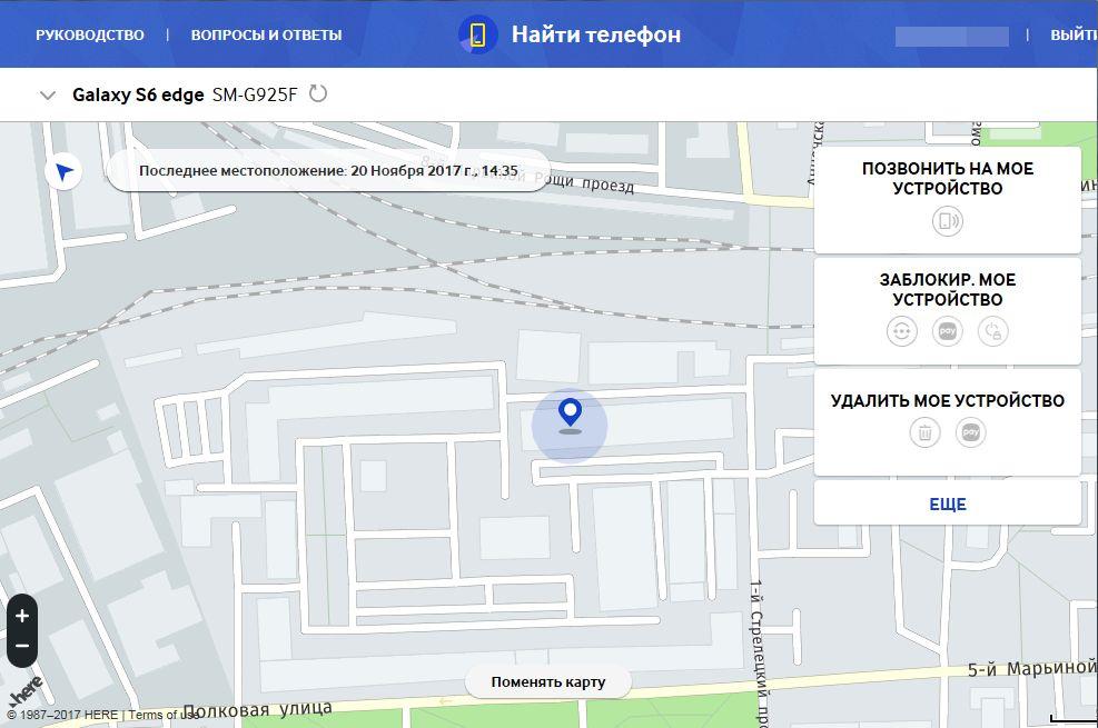 Как настроить сервис «Find my Mobile» на телефонах Samsung Galaxy и Note