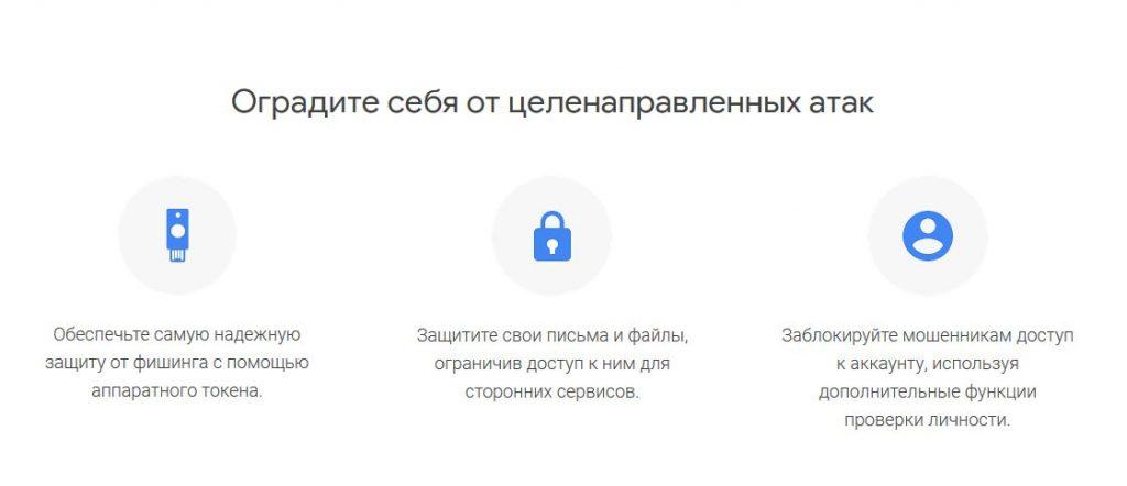 Функция Advanced Protection обеспечит надежную защиту персональной информации (Google)