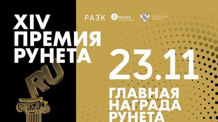 Названы лауреаты Премии Рунета 2017