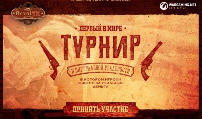 VR-турнир поковбойскому боевику RevolVR разыграет 300 000 руб.