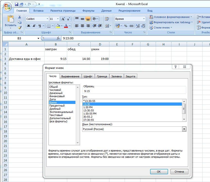 Как выполнять расчеты времени в Excel