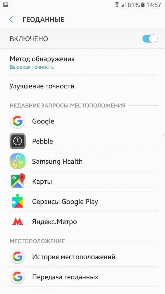 Android-настройки