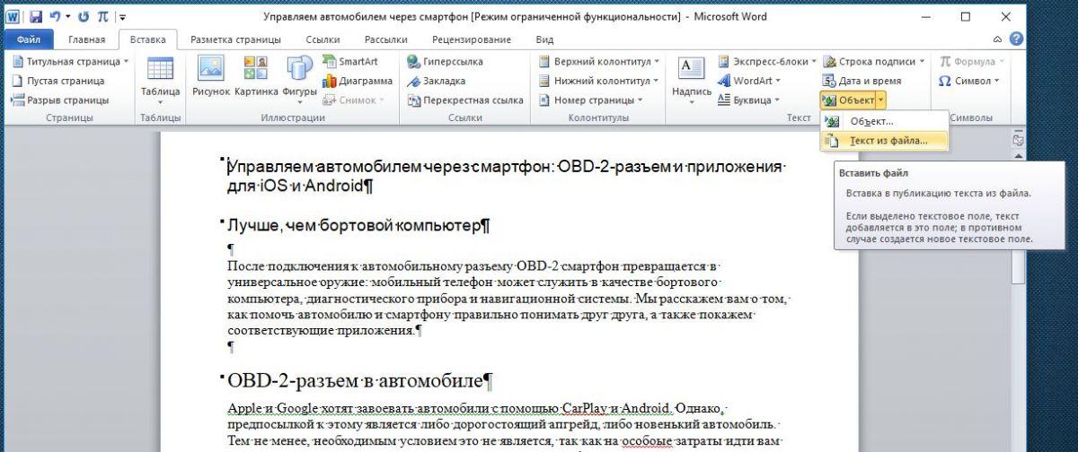 Объединение нескольких текстовых документов в один файл в Word