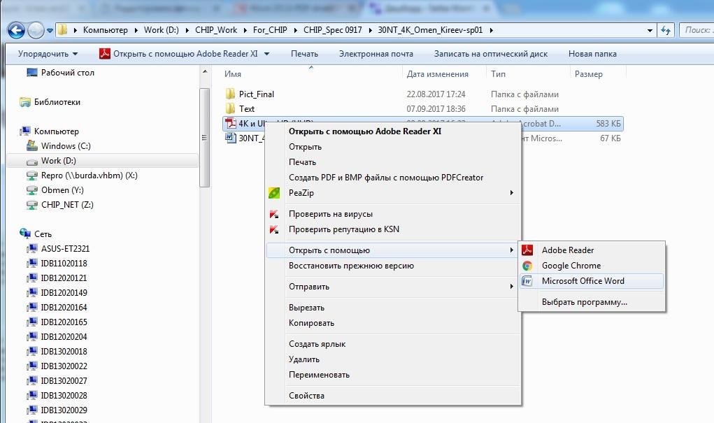 Как редактировать PDF непосредственно в текстовом редакторе Word