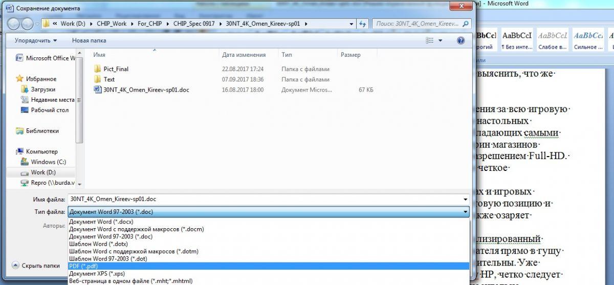 Сохраните документ в формате PDF