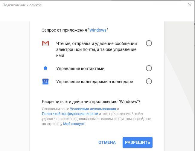 Как добавить аккаунт Google в приложение Почта в Windows 10
