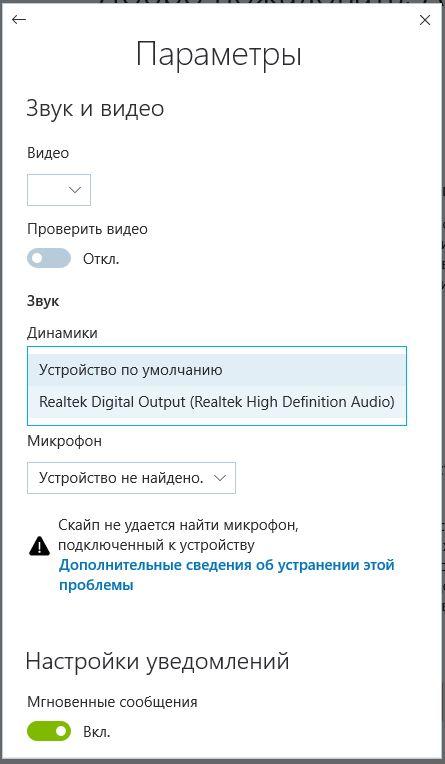 Как настроить или изменить параметры Skype в Windows 10