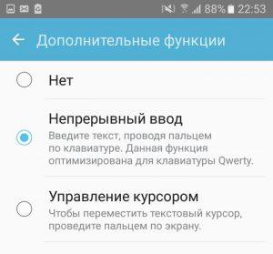 Непрерывный ввод текста на Андроид