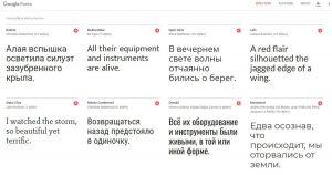 Шрифты от Google