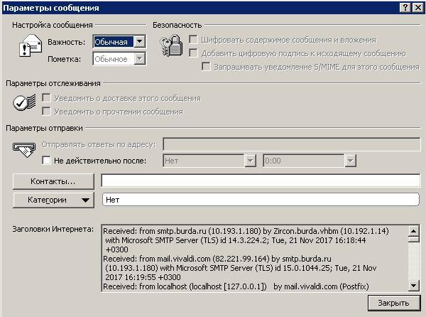 Проверка отправителя: в «Параметрах сообщения» Outlook можно получить подробную информацию о том, откуда пришло письмо.