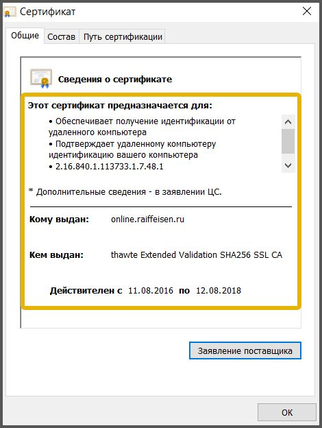 Благодаря детальному описанию сертификата SSL вы точно узнаете, для кого и кем он был выдан.
