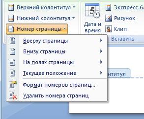 Как не нумеровать первую страницу в Word