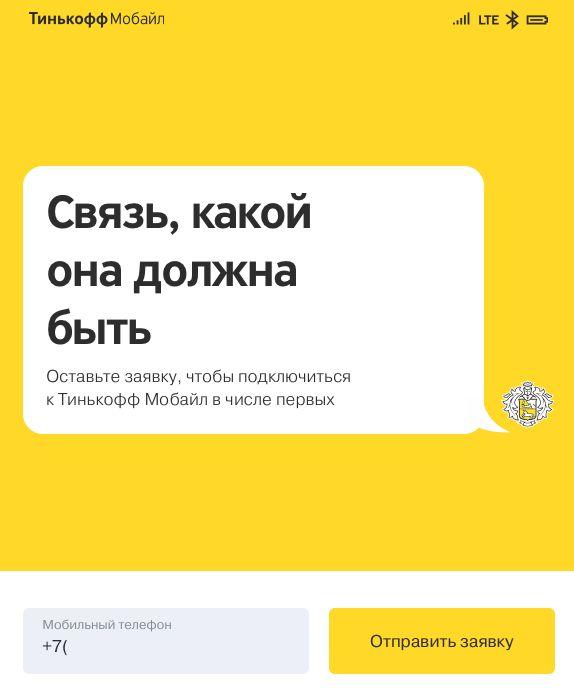 Олег Тиньков объявил озапуске виртуального мобильного оператора «Тинькофф Мобайл»