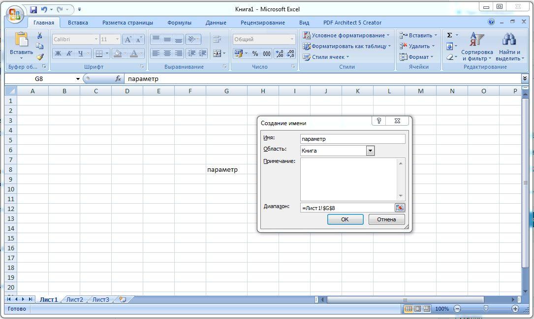 Как в Excel задать произвольные имена для отдельных ячеек