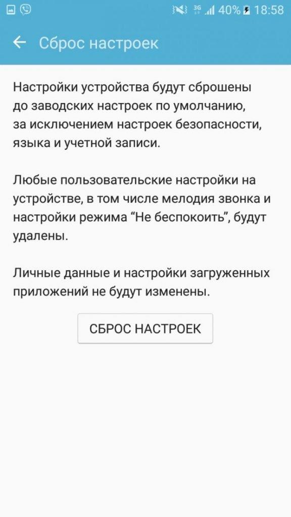 Кнопка «Сброс настроек» Android