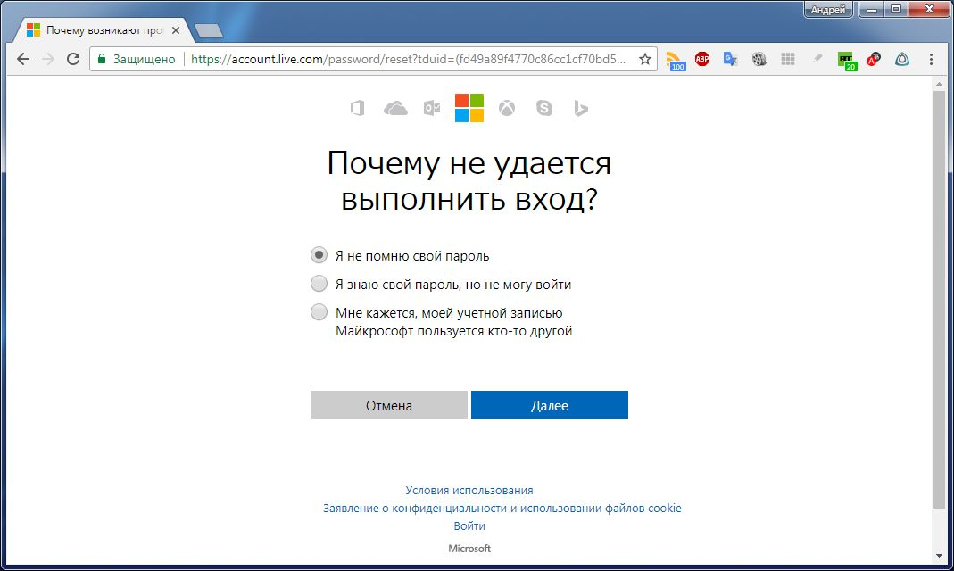 Восстанавливаем пароль от Outlook