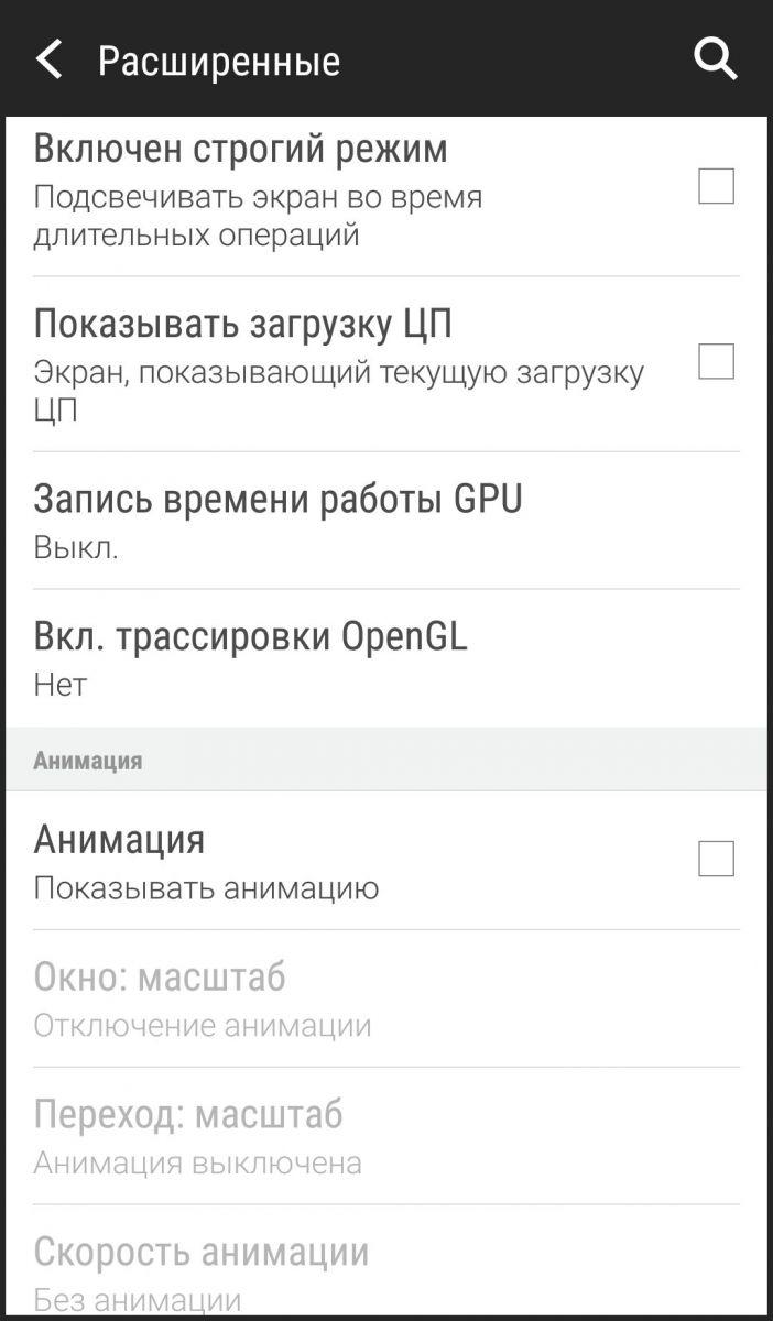 Параметры разработчика Android
