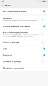 Как отключить надоедливые уведомления от приложений в Android