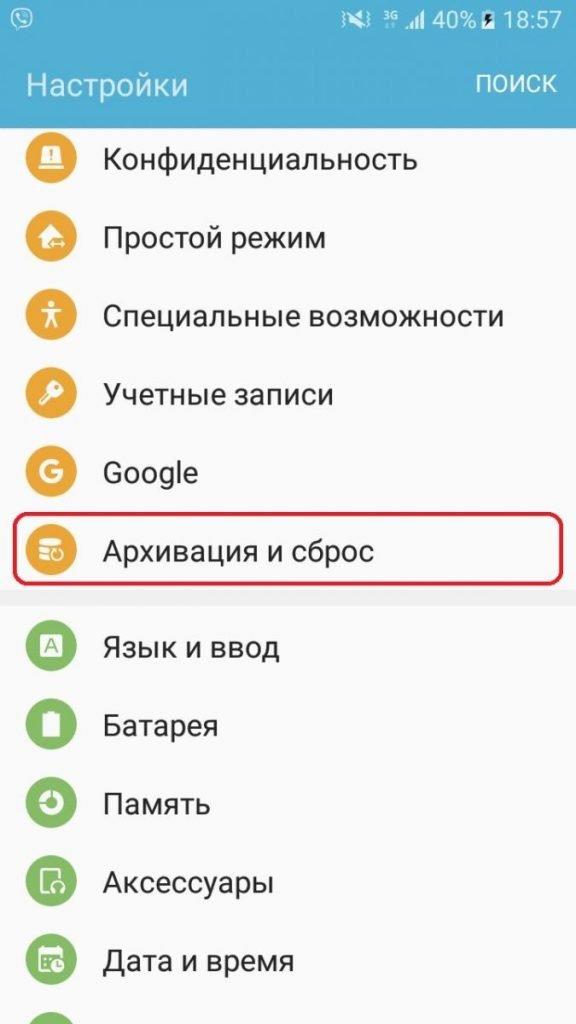 Настройки Android-смартфона