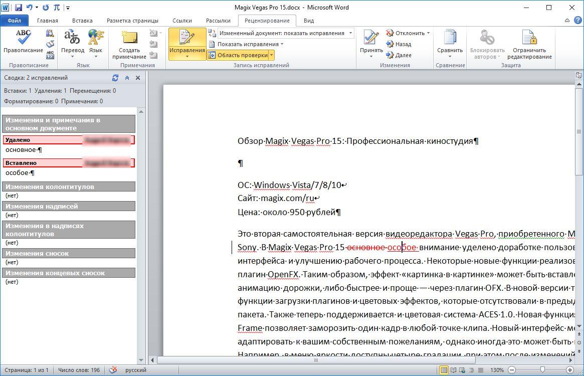 Как Word сохранить историю этапов редактирования текста