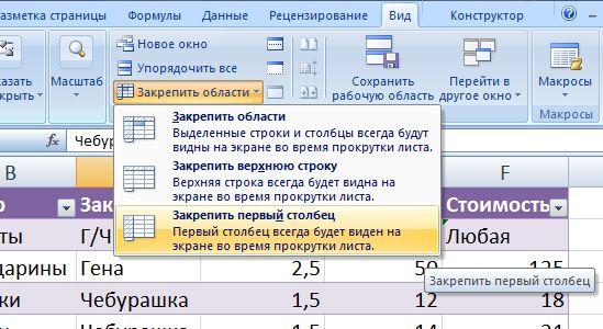 Как закрепить строку в Excel при прокрутке