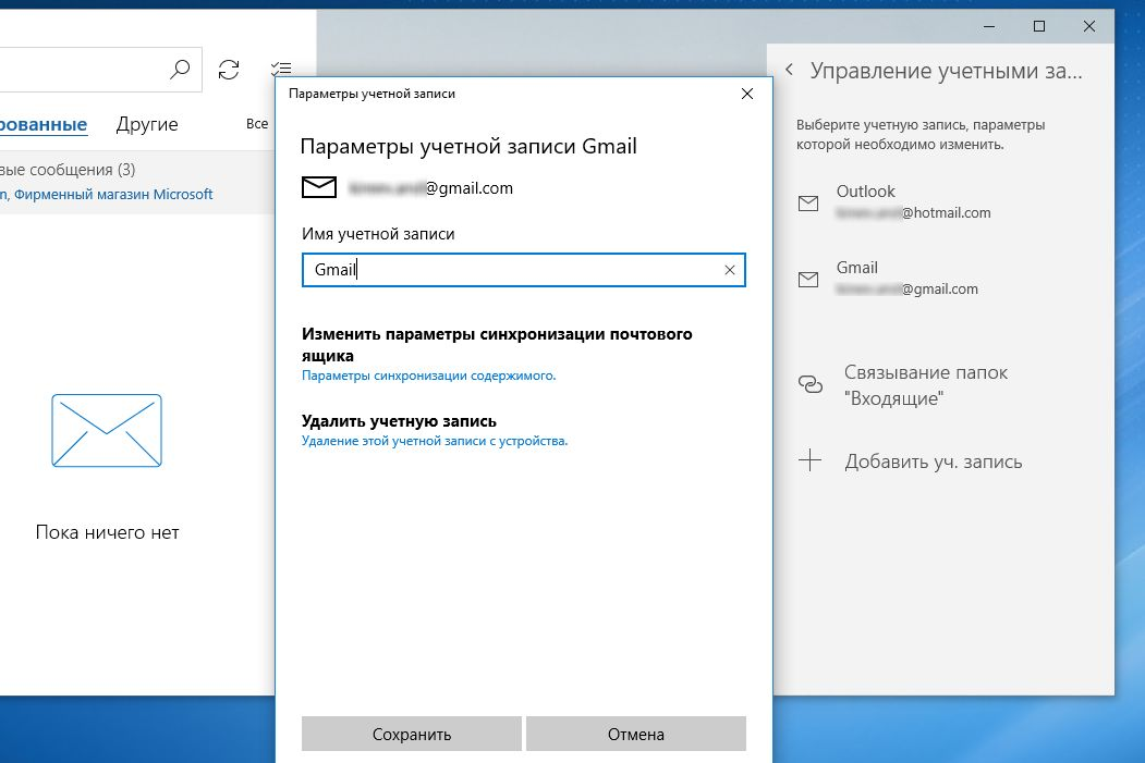 Как в Windows 10 в приложении Почта изменить имя учетной записи