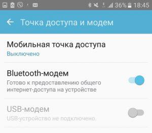 Bluetooth-модем как точка доступа Wi-Fi