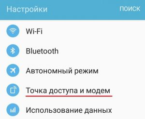 Настраиваем точку доступа Wi-Fi