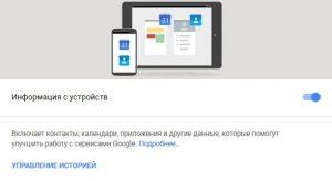 Android-гаджеты все рассказывают Google