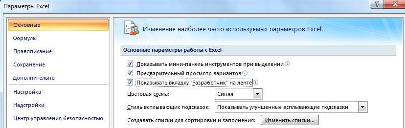 Делаем видимой вкладку разработчика в Microsoft Office Excel