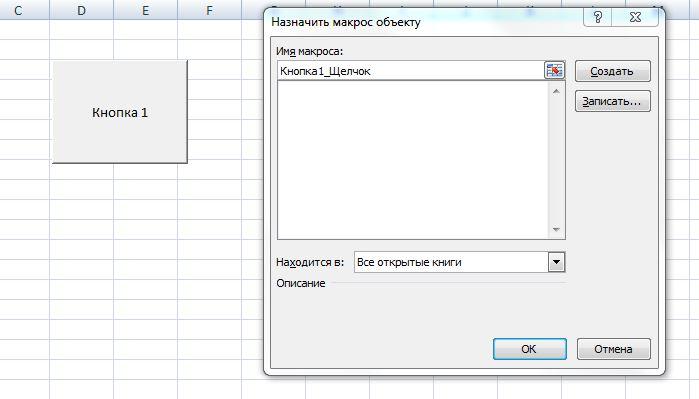 Создаем кнопку в Microsoft Office Excel