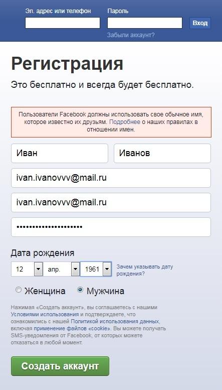 Facebook отказывается регистрировать Иванов Ивановых