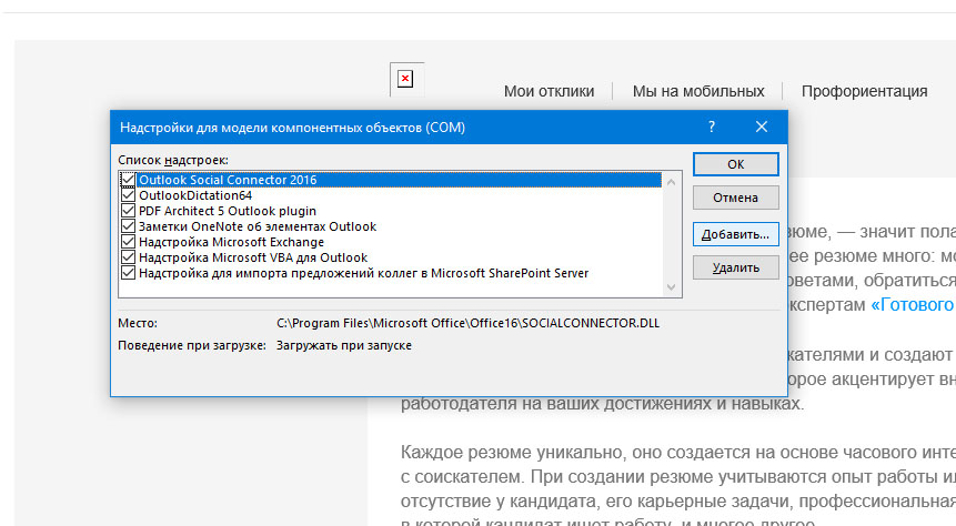 Подключение Dictate к Microsoft Outlook